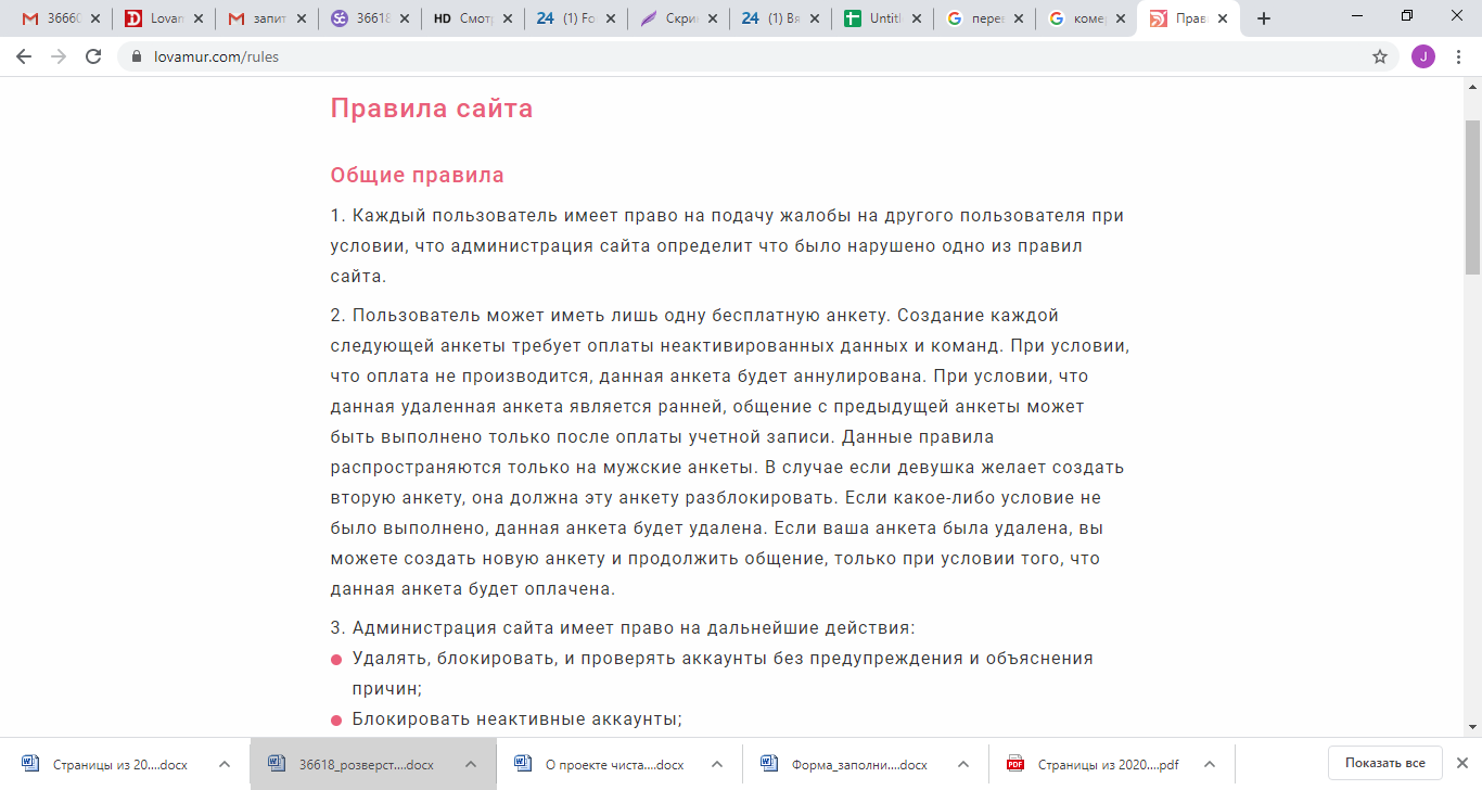 Правила сайта