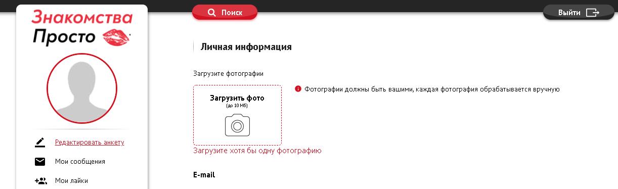 Сайт предлагает пользователю загрузить свои фотографии