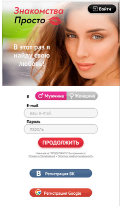 На сайте онлайн-регистрация бесплатная